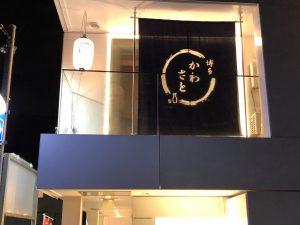 櫛田神社そばの日本酒バー