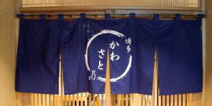 福岡、博多の今日は雨模様? 周年祭のお知らせ