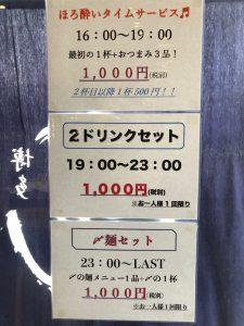 福岡、博多は荒れ模様… 博多 かわさと新サービス開始のお知らせ♪