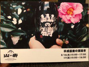 福岡、博多のプチ情報 人気のあの酒蔵さんの蔵開きですよーっ♪