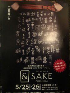 福岡、博多の日本酒イベント♪ 今年も開催されるげなよーっ♪