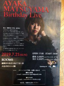 福岡、博多のイベント情報♪ かわさとゆかりのアーティストさんのライブですよーっ♪