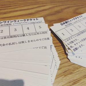 福岡、博多の日本酒バー かわさとよりイベントのお知らせ