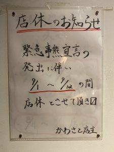 福岡、博多の日本酒バー かわさとよりお知らせ